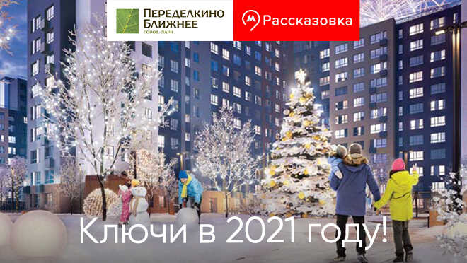 Город-парк «Переделкино Ближнее» Квартиры с московской пропиской,